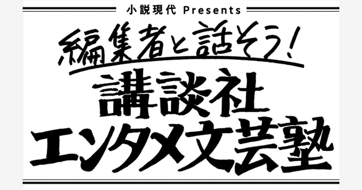 小説現代 presents 【編集者と話そう! 講談社エンタメ文芸塾】 開催!