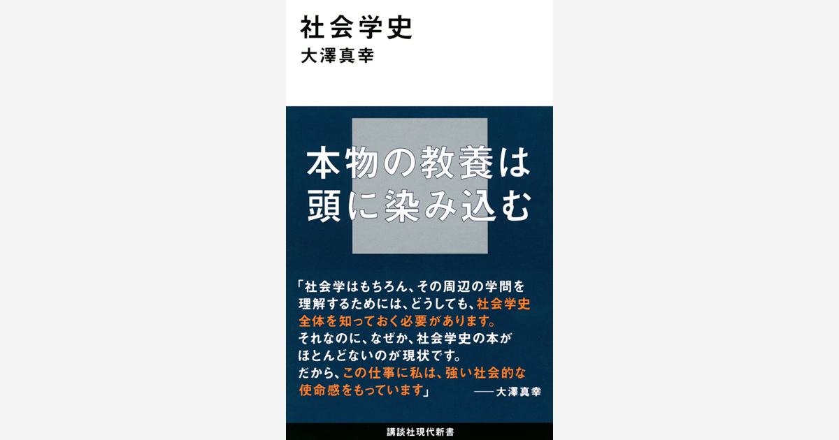 『社会学史』刊行記念 大澤真幸トークイベント「社会学的想像力の復活に向けて」 開催!