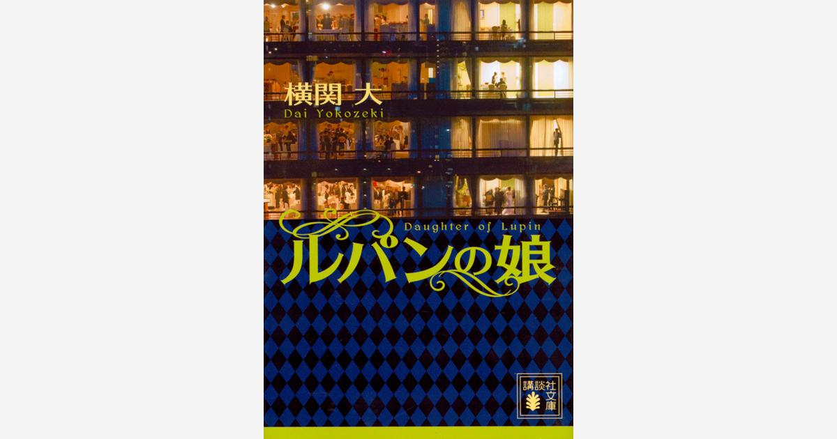 TVドラマ|「ルパンの娘」 2019年7月より フジテレビ 新・木曜劇場枠にて放送!