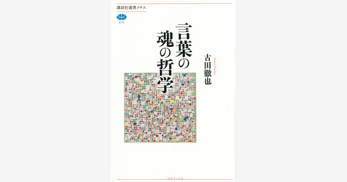 『言葉の魂の哲学』 著者・古田徹也さんのイベント 開催!