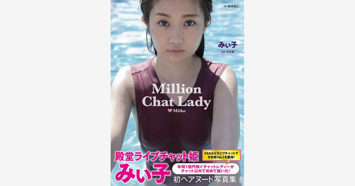 『みぃ子1st写真集 Million Chat Lady』発売記念 みぃ子さんサイン会 開催!