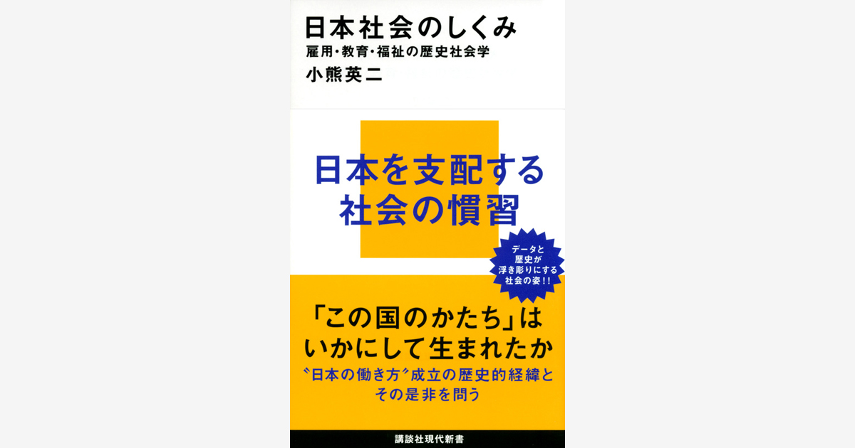 『闘わなければ社会は壊れる』(岩波書店)、『日本社会のしくみ』(講談社現代新書)刊行記念トークイベント 開催!