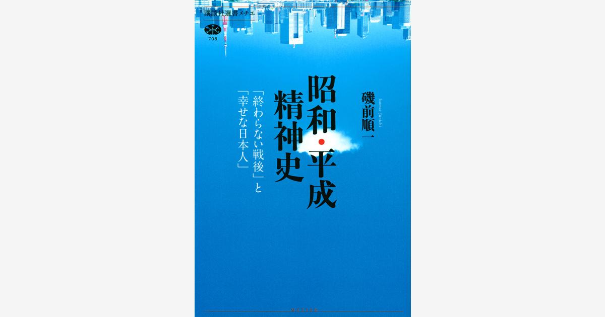 『昭和・平成精神史 「終わらない戦後」と「幸せな日本人」』出版記念講座 「シラケ世代の旗手、沢田研二論」 開催!