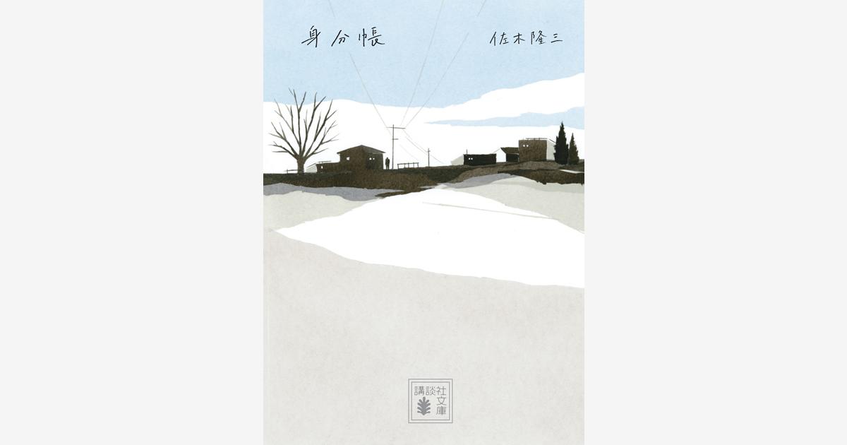 映画|佐木隆三・著『身分帳』 映画化決定! 2021年公開予定