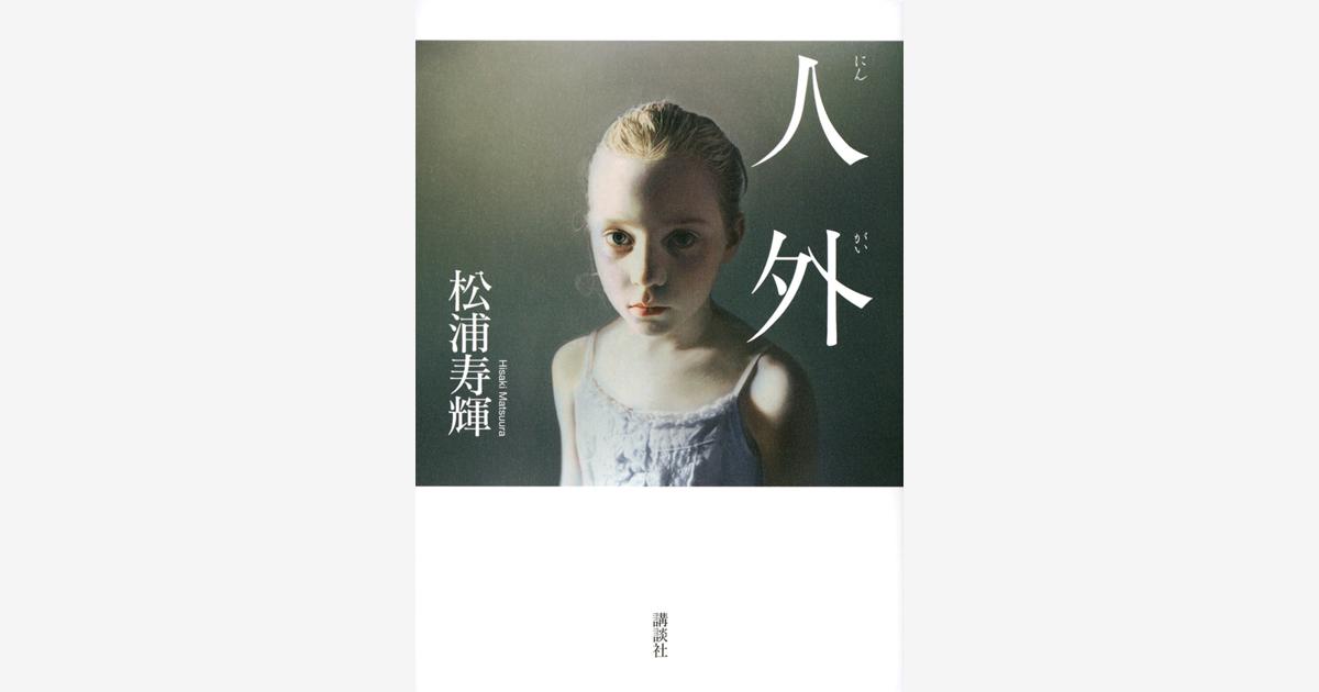 『人外』…第72回 野間文芸賞 受賞 (2019.11.6)