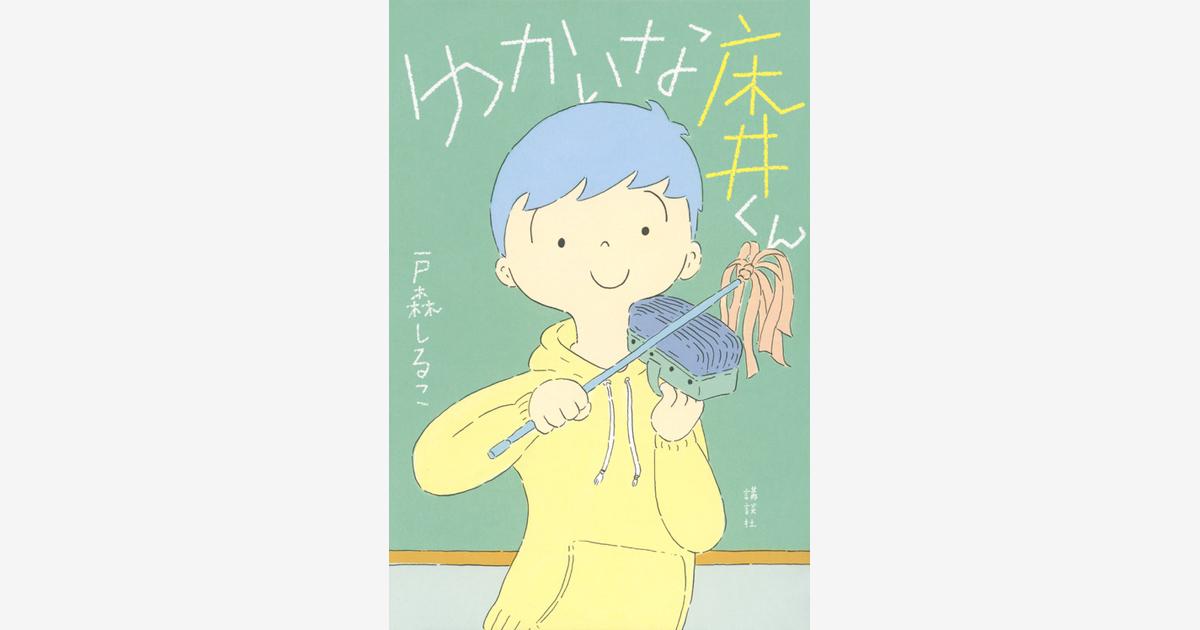『ゆかいな床井くん』…第57回 野間児童文芸賞 受賞 (2019.11.6)