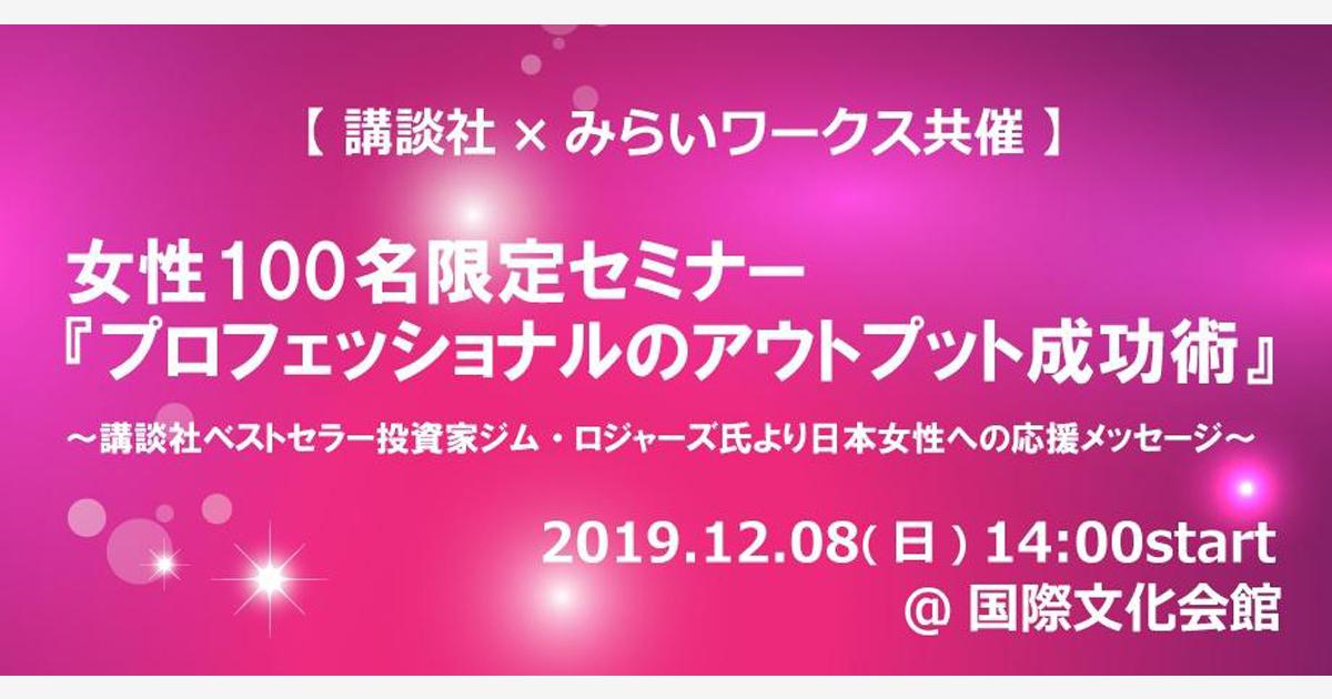【講談社×みらいワークス共催】女性100名限定セミナー「プロフェッショナルのアウトプット成功術」開催!