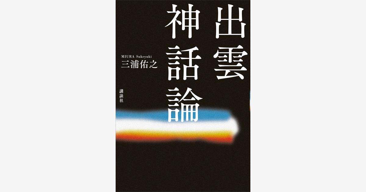 『出雲神話論』刊行記念 三浦佑之さん×岡本雅享さん×原武史さんトーク&サイン会 開催!