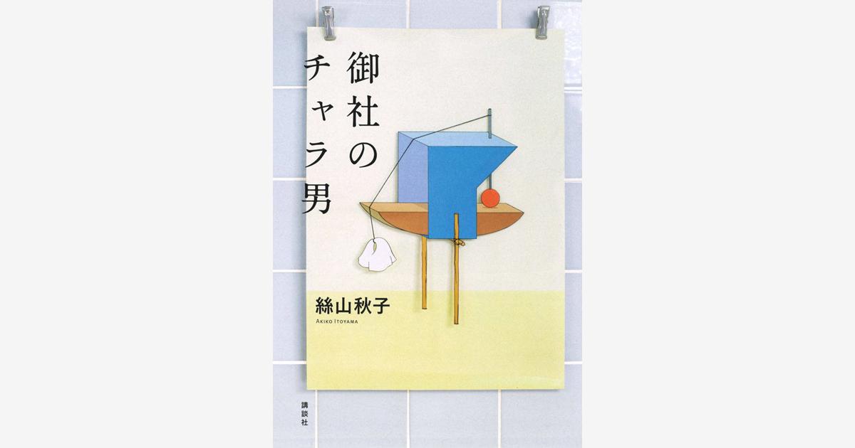 『御社のチャラ男』刊行記念 絲山秋子さんトーク&サイン会 開催!(富山)