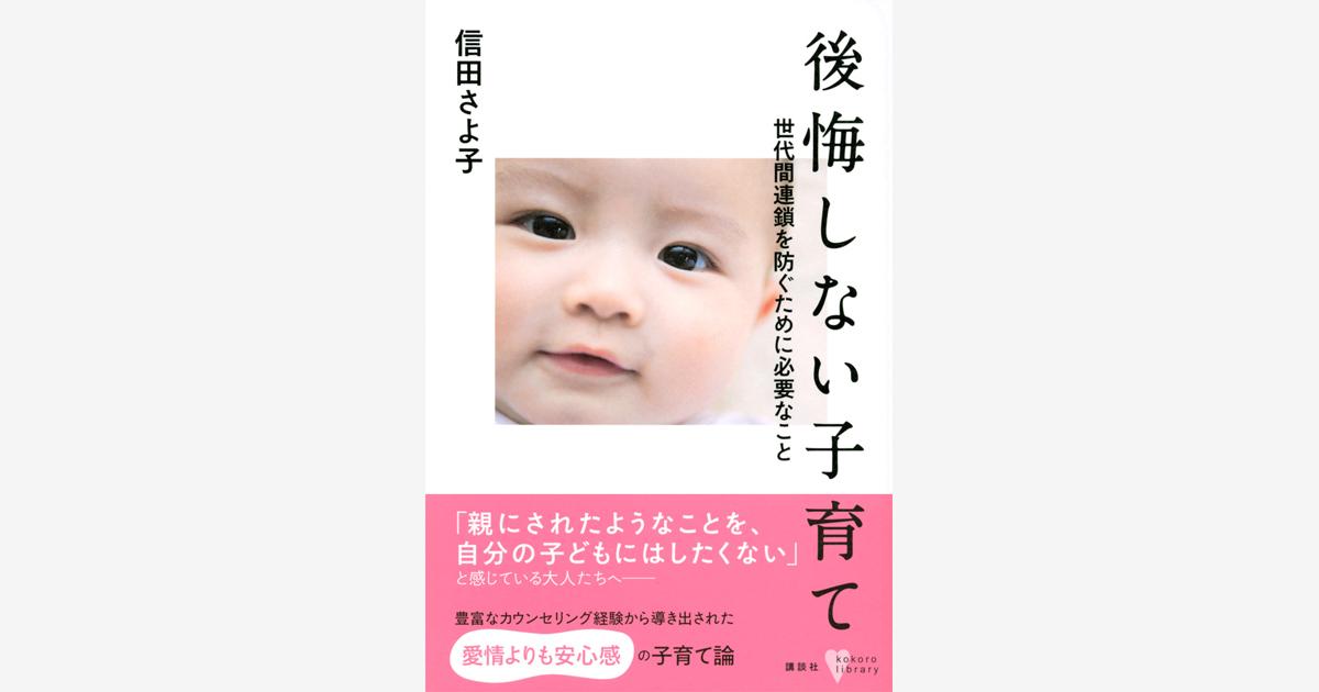 『後悔しない子育て』刊行記念 信田さよ子さん×清田隆之さん トークイベント開催!