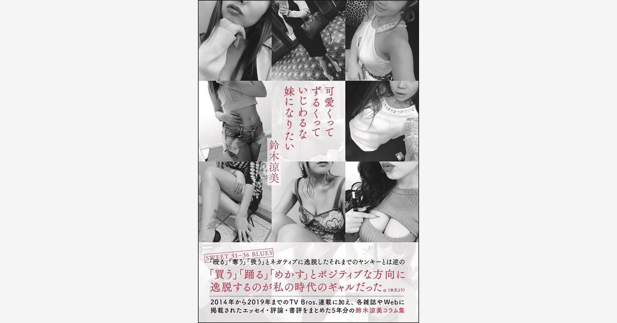 『可愛くってずるくっていじわるな妹になりたい』発売記念 鈴木涼美さんトークショー&サイン会 開催!
