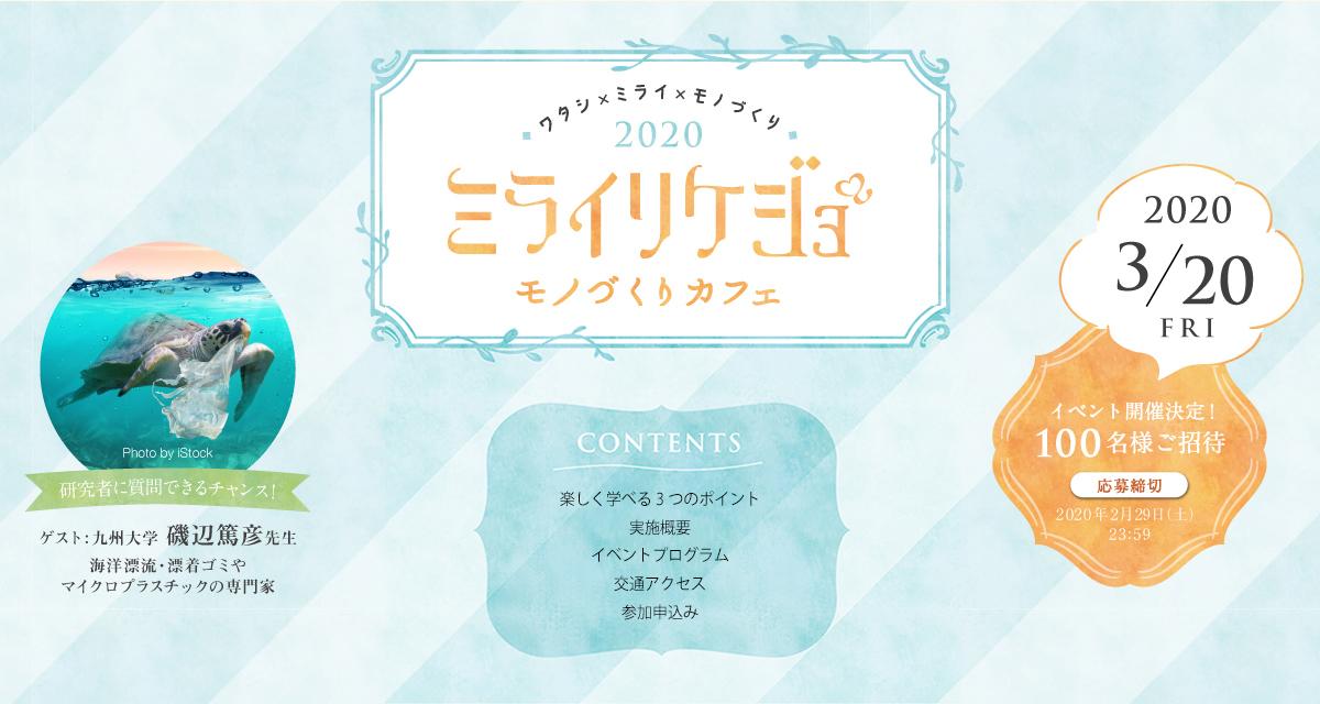 ワタシ×ミライ×モノづくり 「ミライリケジョ2020」 開催!
