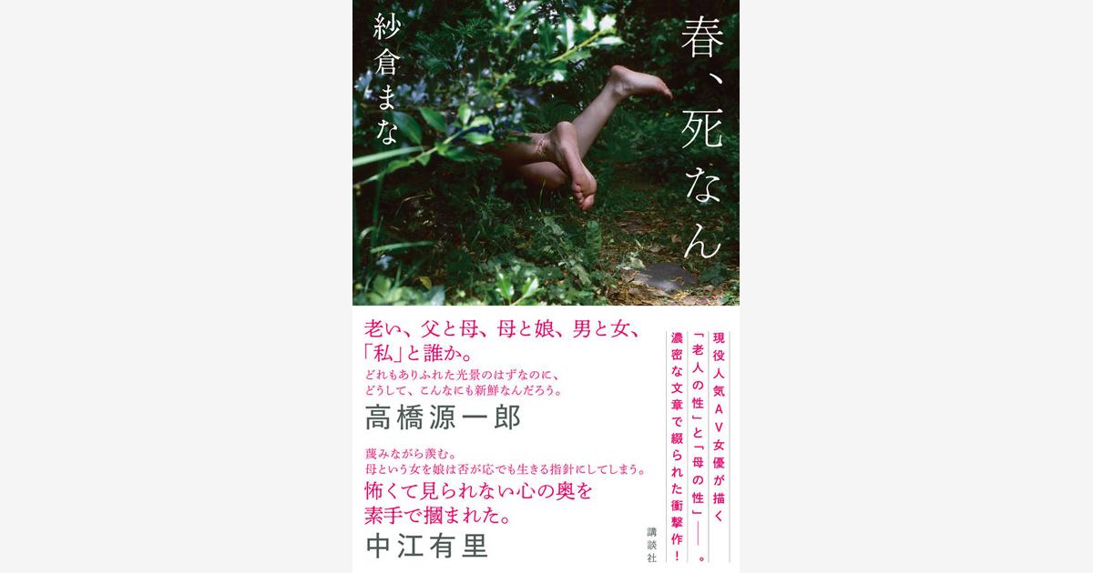 『春、死なん』刊行記念 紗倉まなさんサイン会 開催!