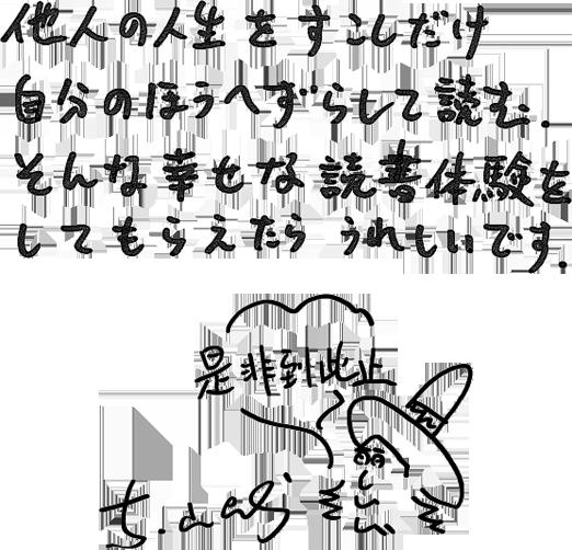 流 東山彰良|BOOK倶楽部特設サ...