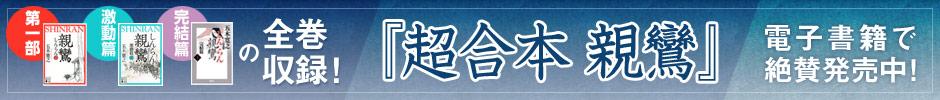 第一部・激動篇・完結篇の全巻収録!『超合本 親鸞』電子書籍で絶賛発売中!
