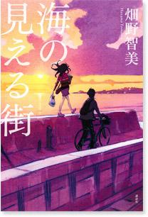 海の見える街 畑野智美|BOOK倶...
