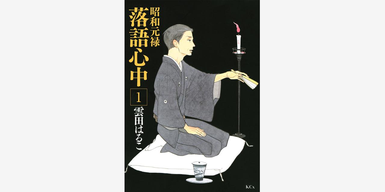 「昭和元禄落語心中展」オンライン開催中!