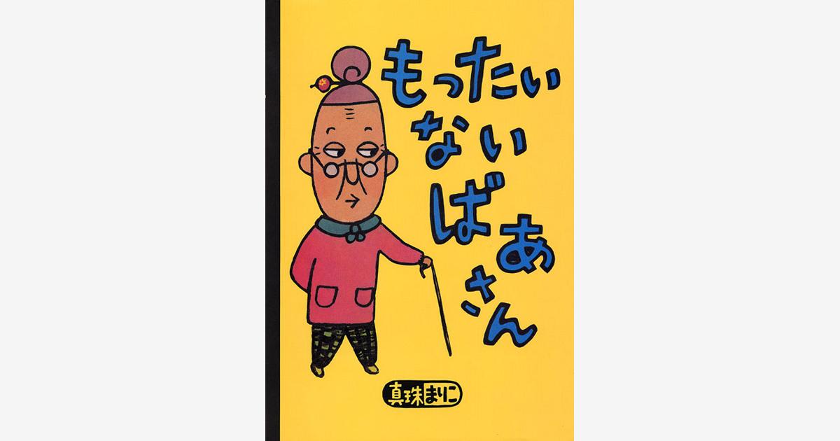 アニメ|「もったいないばあさん」 2020年6月、アニメーションに! 6言語(日本語、英語、フランス語、スペイン語、中国語、ヒンディー語)の吹き替えで無料配信!!