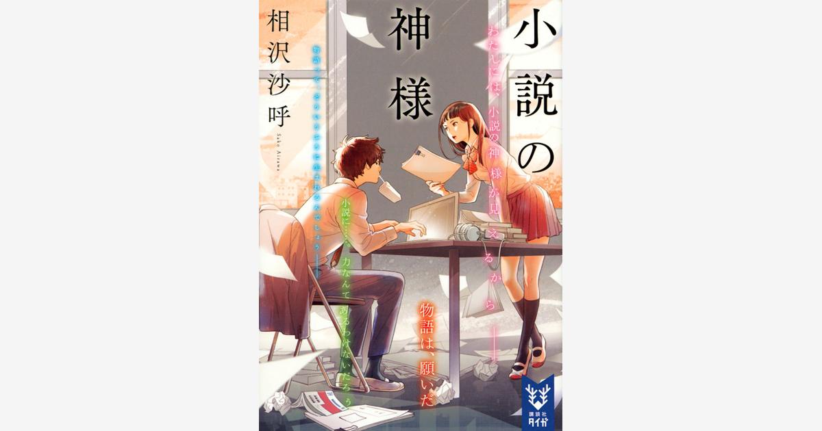 映画|「小説の神様 君としか描けない物語」 2020年10月2日(金)公開