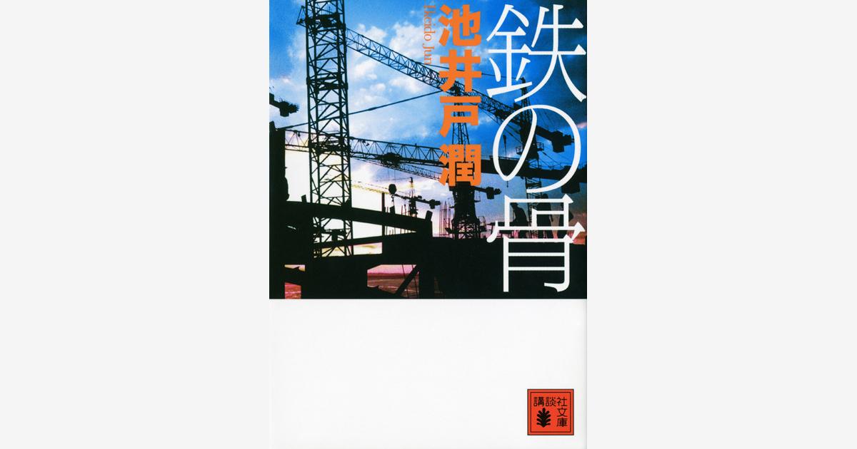 TVドラマ|「鉄の骨」 2020年4月18日よりWOWOWにて毎週土曜22:00~ 放送