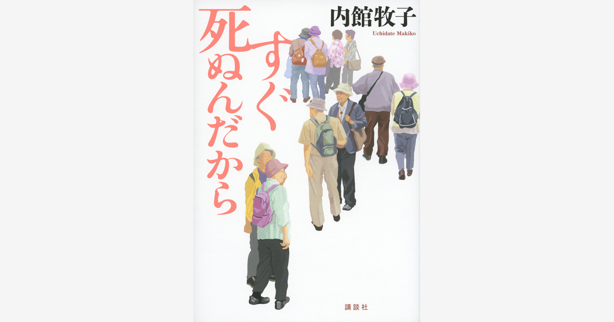 TVドラマ|「すぐ死ぬんだから」 2020年8月23日よりNHK BSプレミアム、NHK BS4Kにて毎週日曜22:00~ 放送