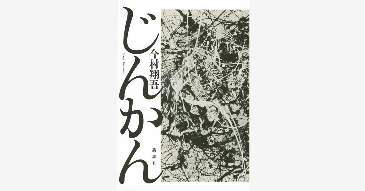 『じんかん』…第11回 山田風太郎賞 受賞 (2020.10.16)