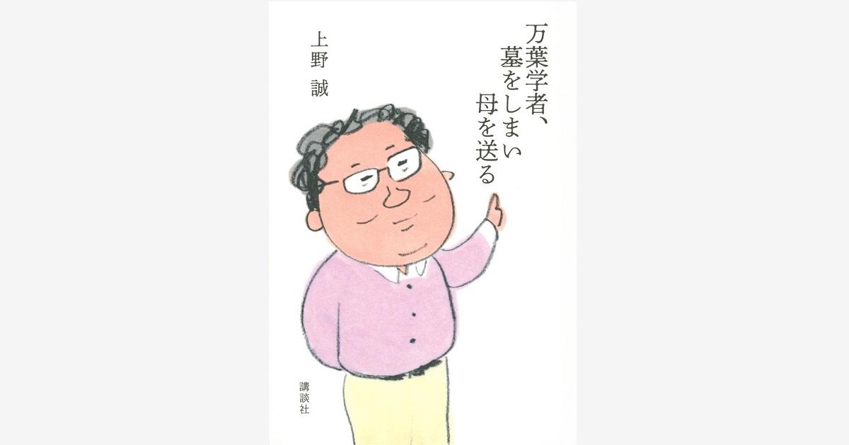 『万葉学者、墓をしまい母を送る』…第68回日本エッセイスト・クラブ賞 受賞 (2020.6.23)