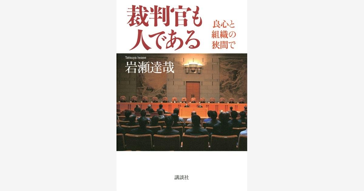 『裁判官も人である 良心と組織の狭間で』…第68回日本エッセイスト・クラブ賞 受賞 (2020.6.23)