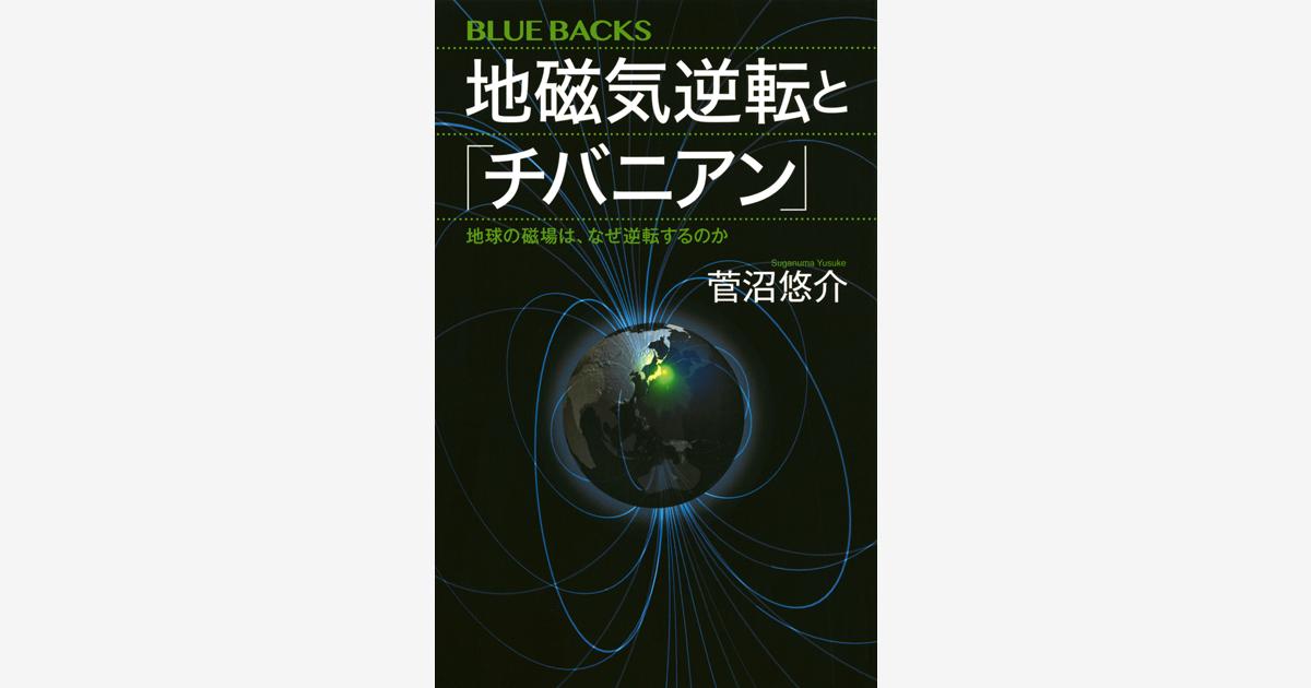 『地磁気逆転と「チバニアン」 地球の磁場は、なぜ逆転するのか』…第36回 講談社科学出版賞 受賞 (2020.7.16)