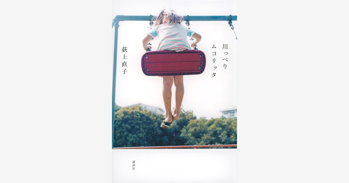 映画|「川っぺりムコリッタ」 2021年公開予定