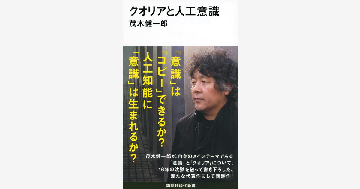茂木健一郎氏トークイベント「クオリアと人工意識」【オンライン】 開催!