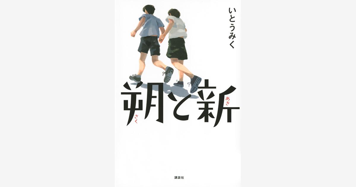 『朔と新』…第58回野間児童文芸賞 受賞 (2020.11.2)