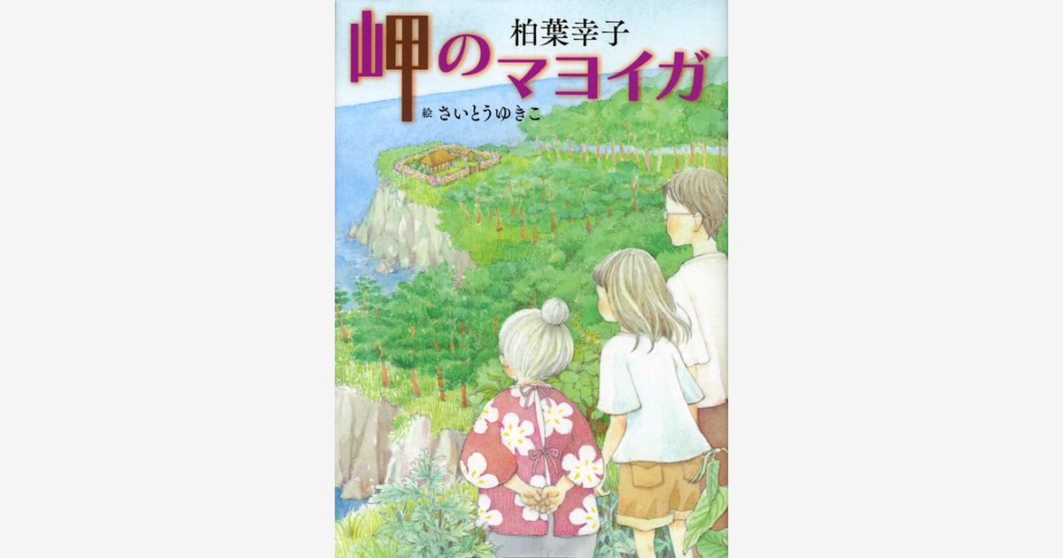 映画|「岬のマヨイガ」 アニメ映画化&2021年公開決定!