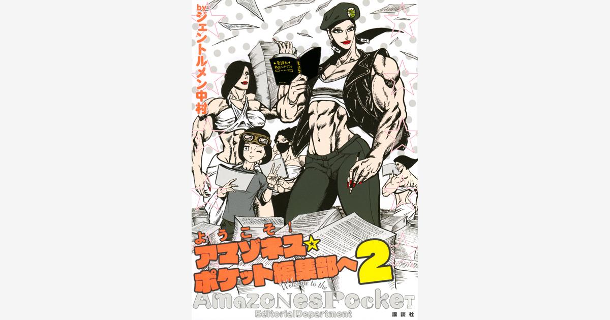 『ようこそ! アマゾネス☆ポケット編集部へ2』発売記念 オンライントークショー 開催!!