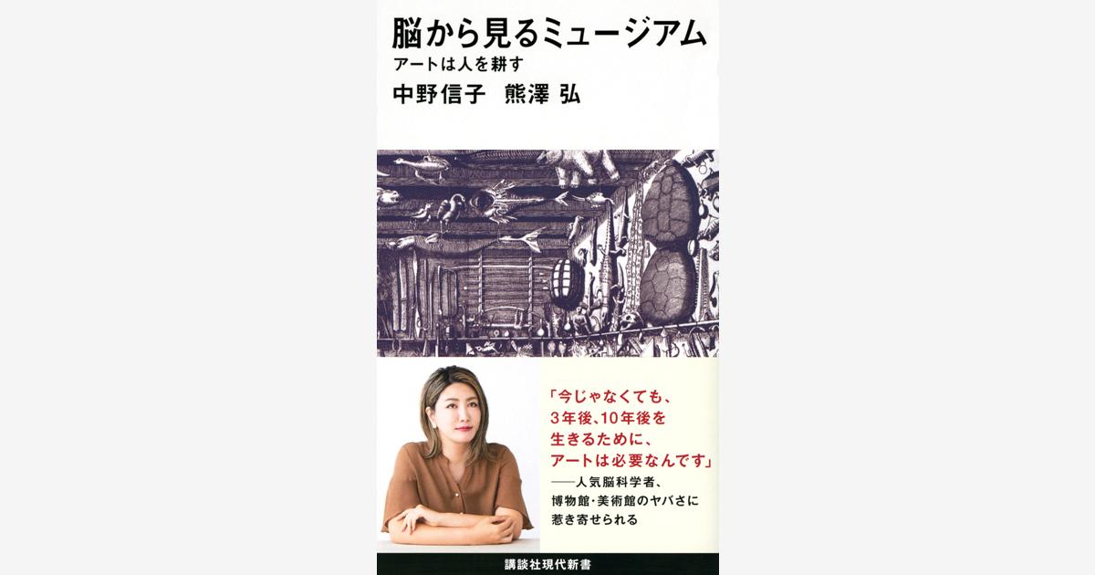 『脳から見るミュージアム アートは人を耕す』刊行記念 中野信子×熊澤弘 トークイベント 開催!