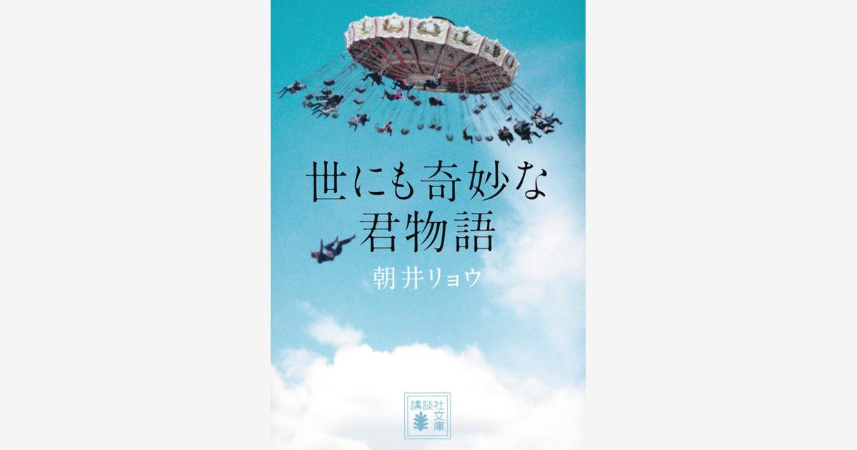 TVドラマ|「世にも奇妙な君物語」 2021年3月よりWOWOWプライムにて放送!