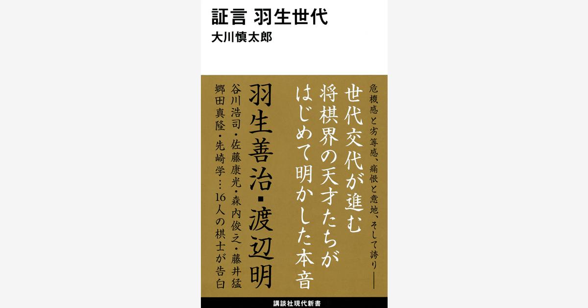 【オンラインイベント】『証言 羽生世代』刊行記念 羽生世代のこれまでとこれから 開催!