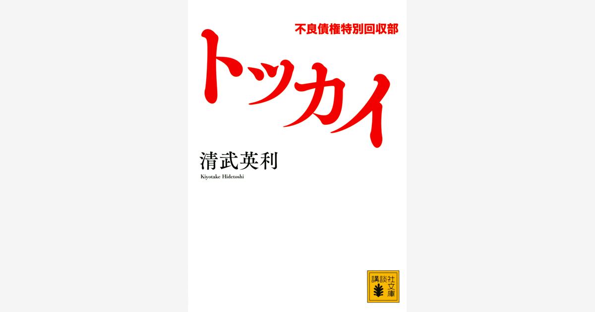 TVドラマ|「トッカイ ~不良債権特別回収部~」 2021年1月17日より WOWOWプライムにて毎週日曜22:00~ 放送