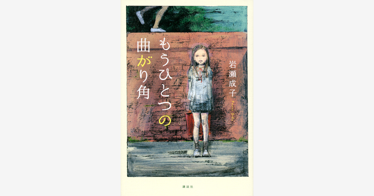 『もうひとつの曲がり角』…第36回坪田譲治文学賞 受賞 (2021.1.26)