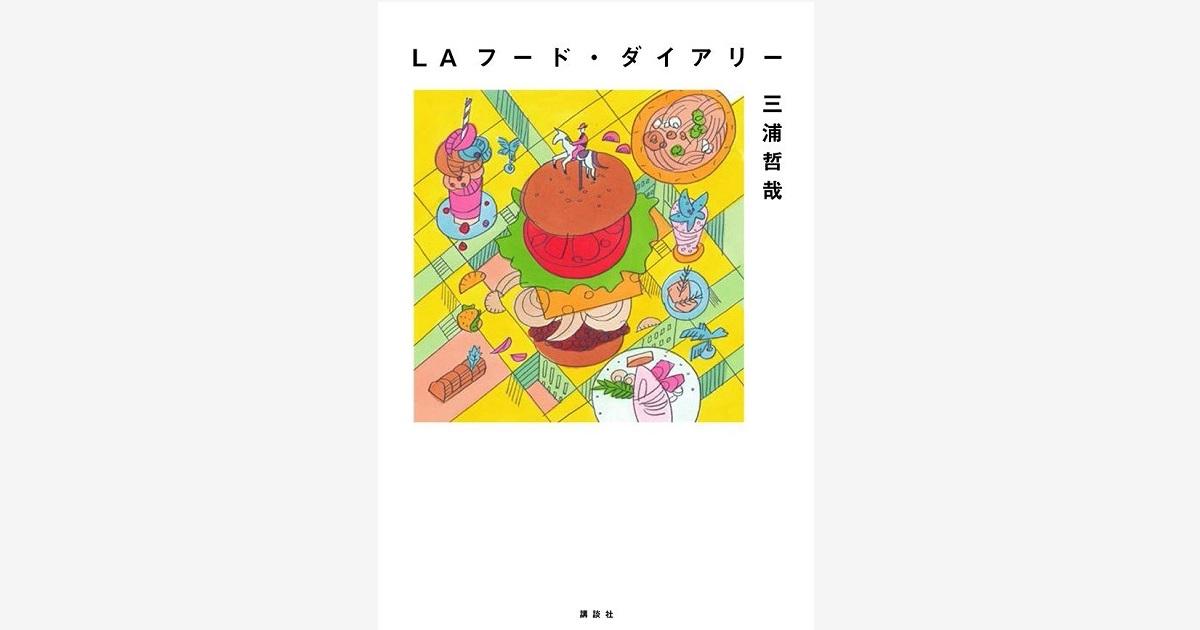 『LAフード・ダイアリー』刊行記念 オンライントークイベント 開催!