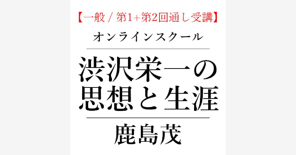 講談社学術文庫『渋沢栄一「青淵論叢」』編訳者・鹿島茂さん スペシャルオンラインスクール開催
