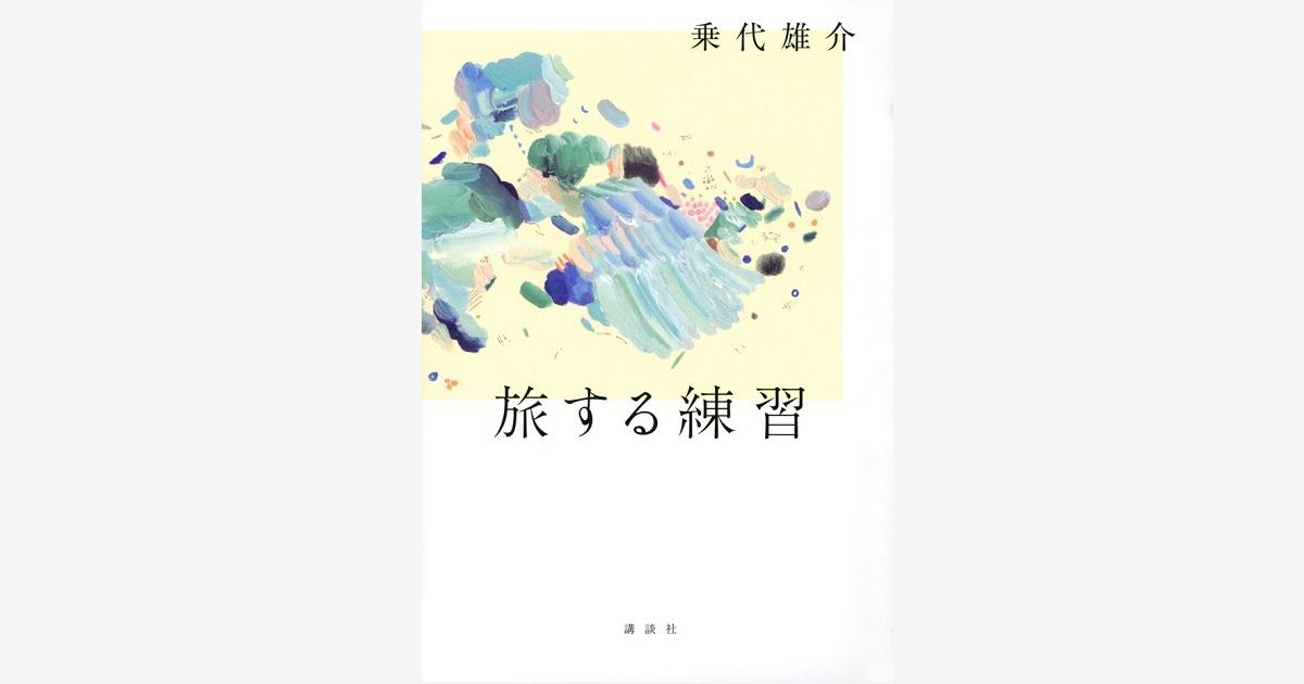 『旅する練習』…第34回三島由紀夫賞 受賞 (2021.5.14)