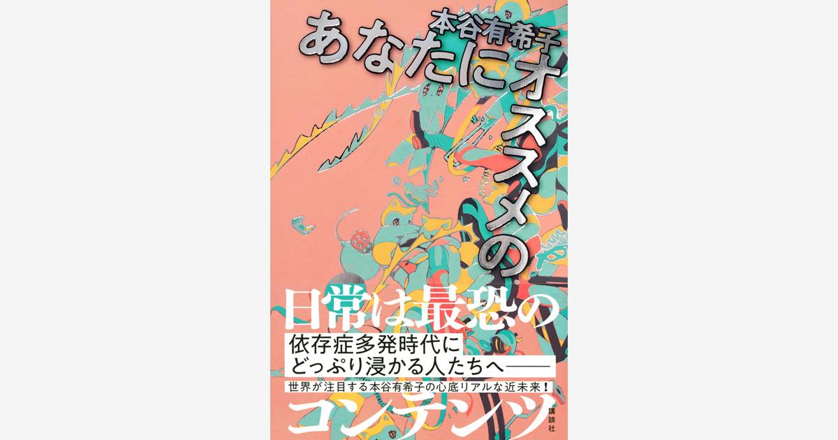 『あなたにオススメの』刊行記念 本谷有希子さん×装幀家・佐藤亜沙美さん オンライントークイベント 開催!