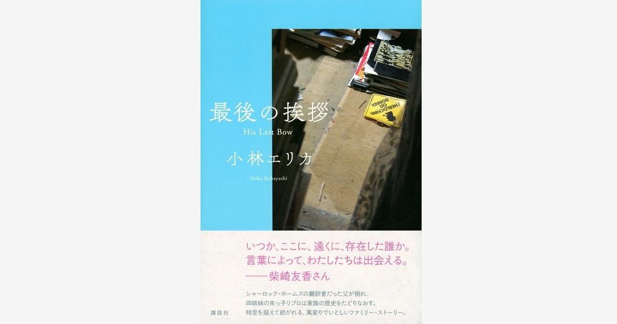 『最後の挨拶 His Last Bow』刊行記念 小林エリカ×柴崎友香トークイベント「ここにはいない誰かと出会う」 開催!