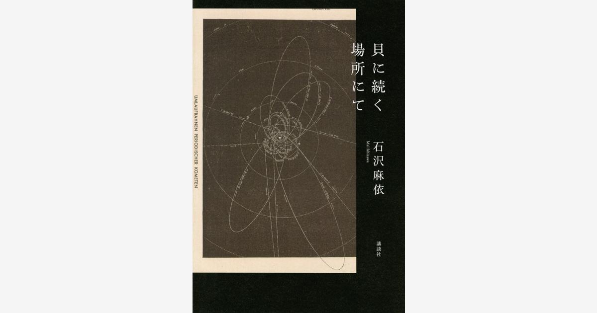 『貝に続く場所にて』…第165回芥川龍之介賞 受賞 (2021.7.14)