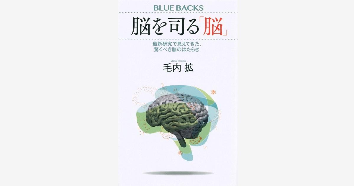『脳を司る「脳」 最新研究で見えてきた、驚くべき脳のはたらき』…第37回 講談社科学出版賞 受賞 (2021.7.15)