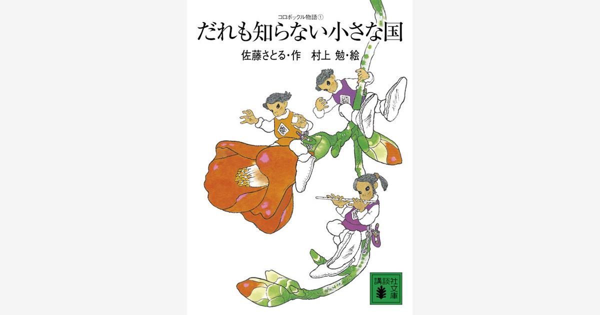 「佐藤さとる展―『コロボックル物語』とともに―」 開催!