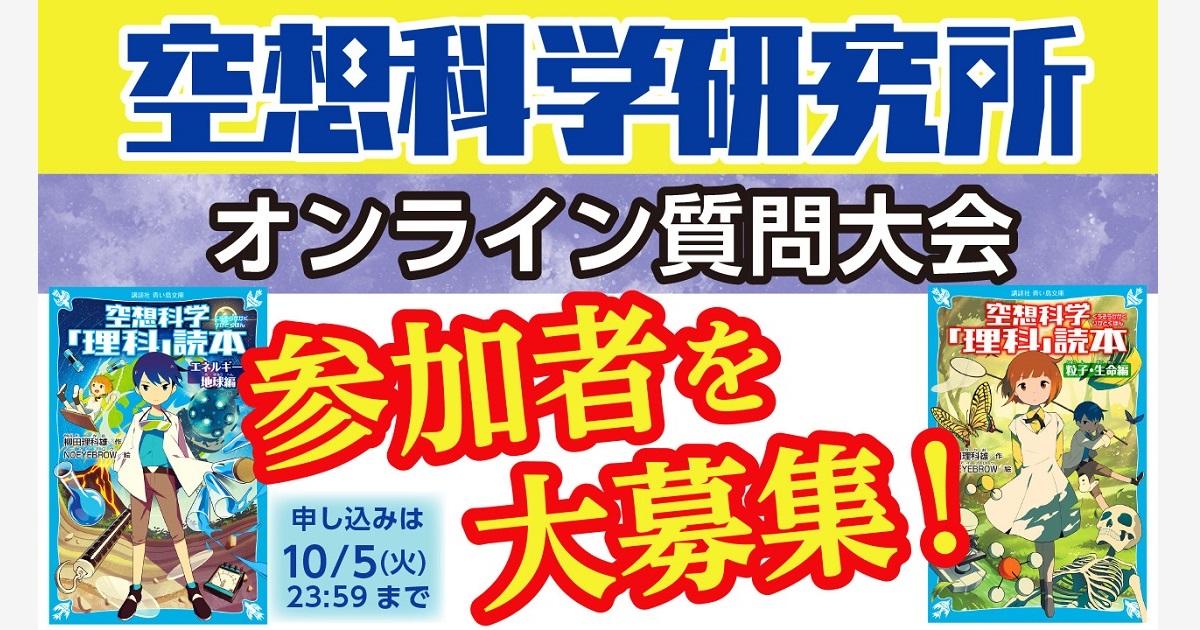 柳田理科雄先生に普段から不思議に思っていることを聞いてみよう! 「空想科学オンライン質問大会」開催!