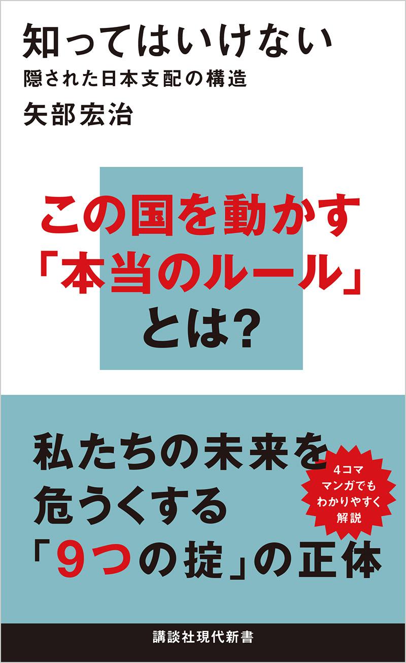 知ってはいけない──隠された日本支配の構造|BOOK倶楽部特設サイト ...